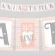LITERA do baneru personalizowanego Kol. LOVE